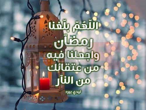 ادعية لاستقبال شهر رمضان