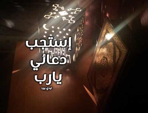 دعاء السحور في رمضان