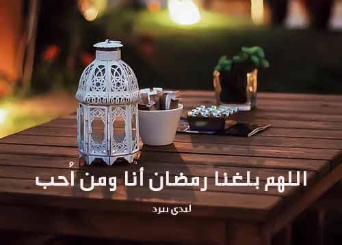 دعاء اللهم بلغنا رمضان
