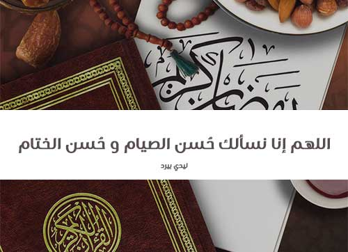 دعاء رمضان اول يوم