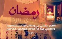 دعاء رمضان مكتوب وقصير