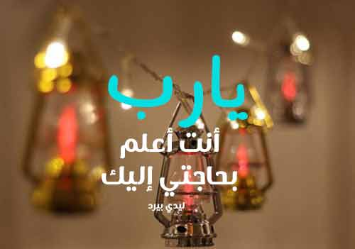 دعاء قيام ليل رمضان