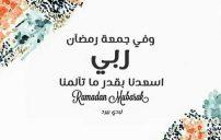 دعاء يوم الجمعة في رمضان