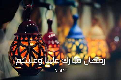 رسائل تهنئة رسمية بمناسبة رمضان