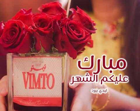 رسائل تهنئة رمضان