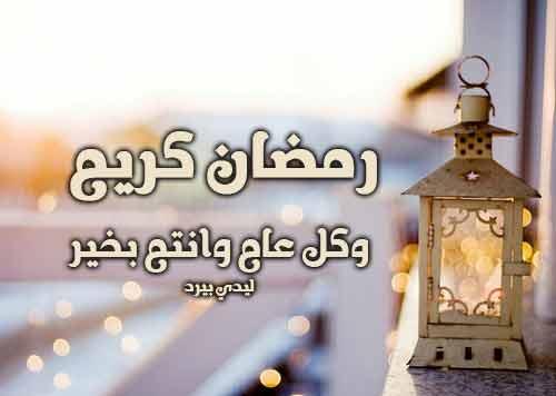 رسائل رمضان قصيرة