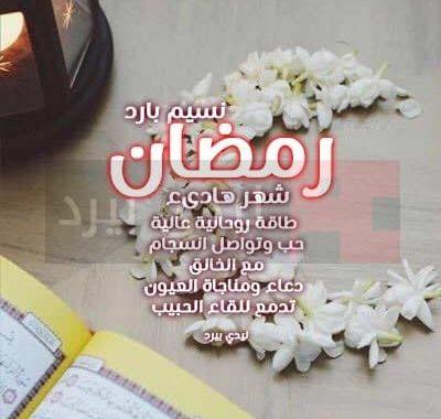 رسائل رمضانية للواتس اب