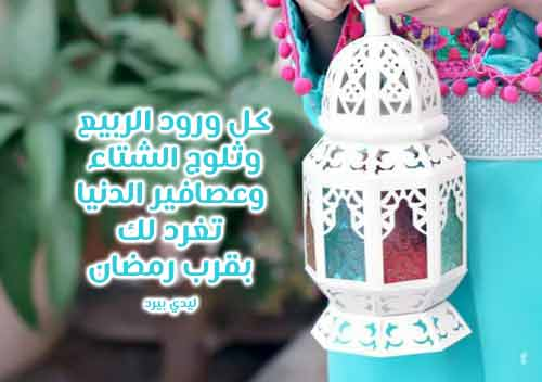 رسائل رمضان جديدة
