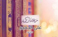 رسائل رمضان مبارك
