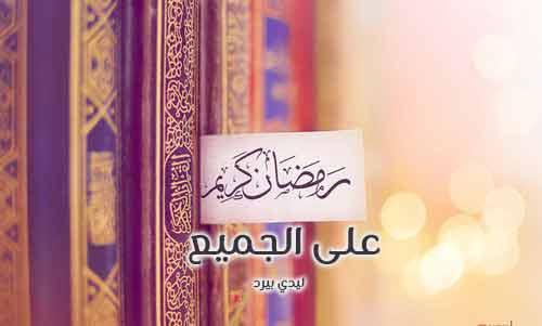 رسائل رمضان مبارك ليدي بيرد