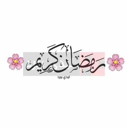 رسائل رمضان مضحكة 3
