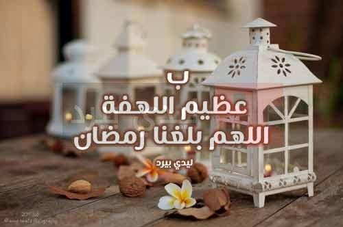 رسائل واتس اب بقدوم رمضان