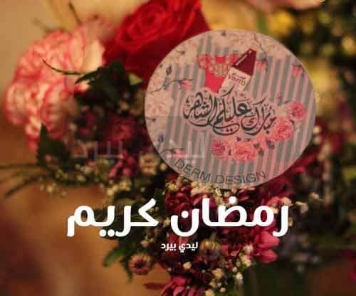 اجمل رسائل رمضان 1