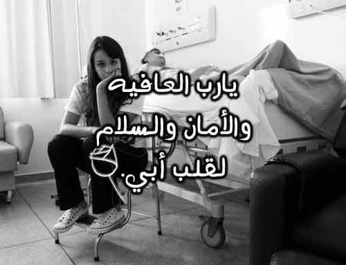 عبارات عن الاب المريض