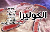 علاج وأعراض والوقاية من الكوليرا 2