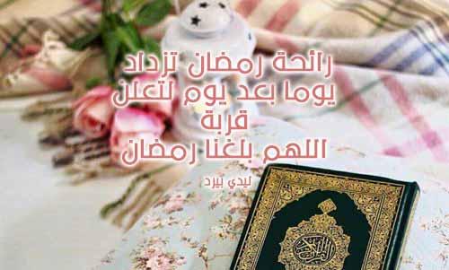 تهنئة قرب شهر رمضان المبارك 3