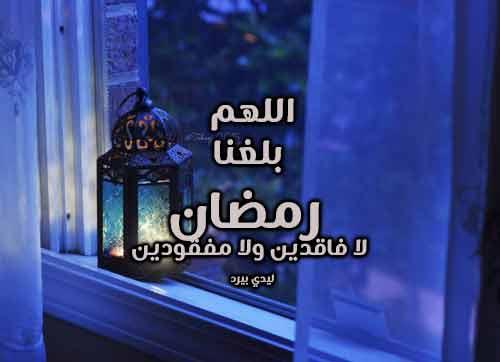 كلمات اللهم بلغنا رمضان