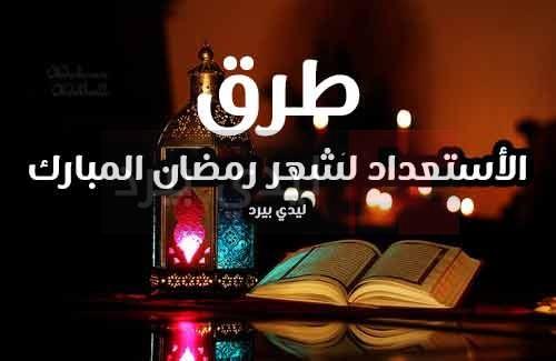 كيف أستقبل شهر رمضان ليدي بيرد