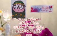 رسائل تهنئة قرب عيد الفطر