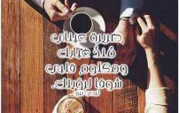 خواطر شوق فصحى 1