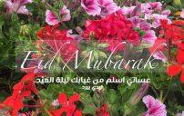 رسائل تهنئة ليلة العيد