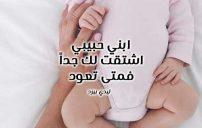 رسائل شوق الام لولدها 2