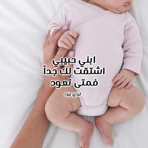 رسائل شوق الام لولدها 1