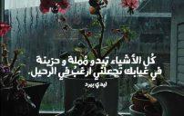 رسائل شوق حزينه 5