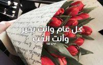 رسائل عيد الفطر للحبيب