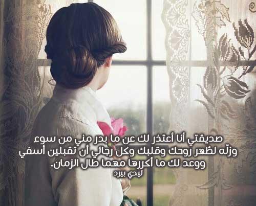 كلام يخلي صديقتي تسامحني 1