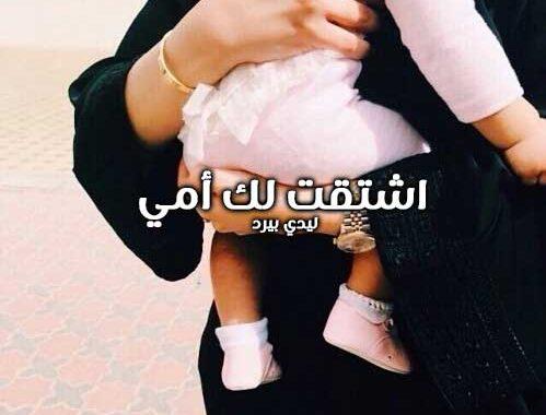 عبارات شوق للأم 1