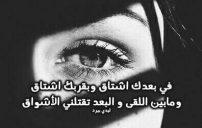 قصائد شوق وحنين 3