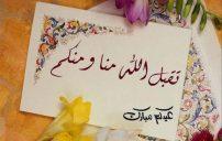 كلام عن عيد الفطر