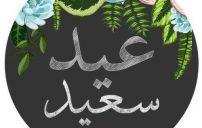 كلمات عيد الفطر