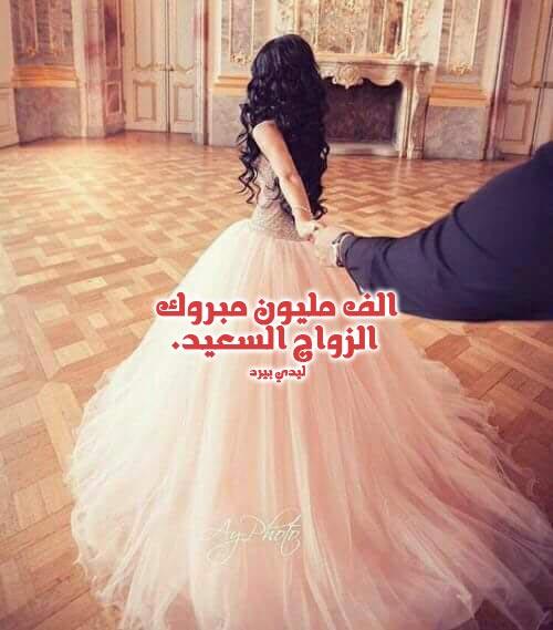 كلمات تهنئة زواج 1