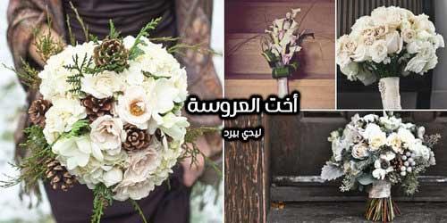 صور اخت العروسة 32