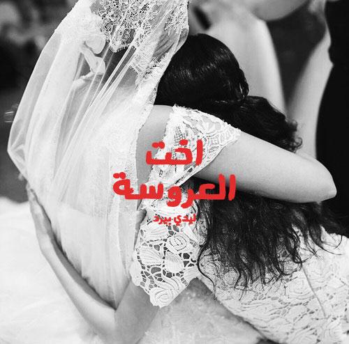 صور اخت العروسة 34