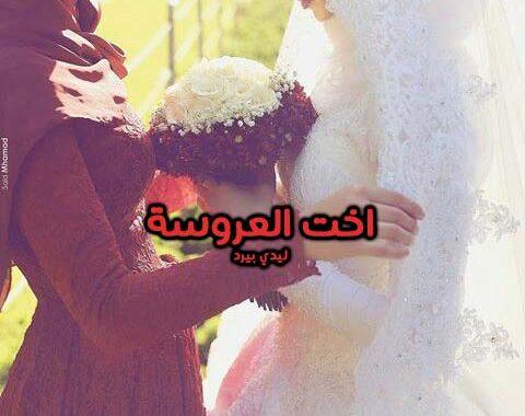 صور اخت العروسة 27