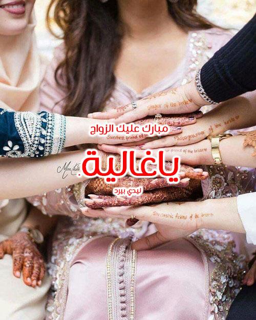 كلام تهنئة للعروسة 1