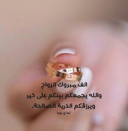بطاقات تهنئة بالزواج 36