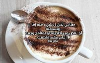 رسائل شوق صباحيه 2