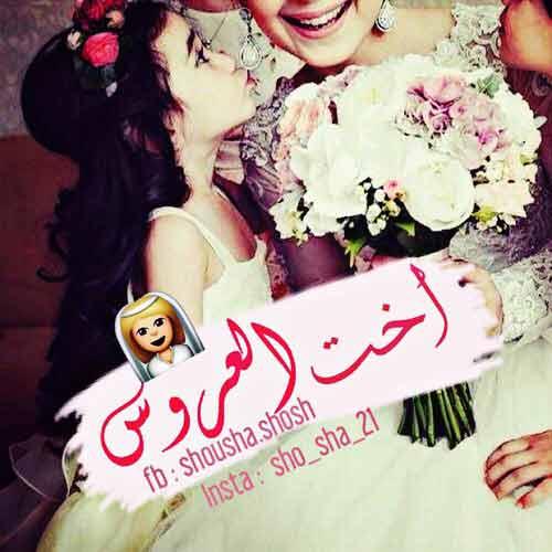 صور اخت العروسة 36