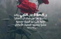 شعر الصلاة على النبي