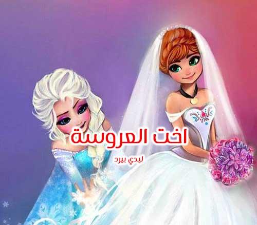 صور اخت العروسة 29
