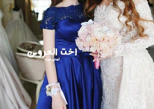 صور اخت العروسة 39