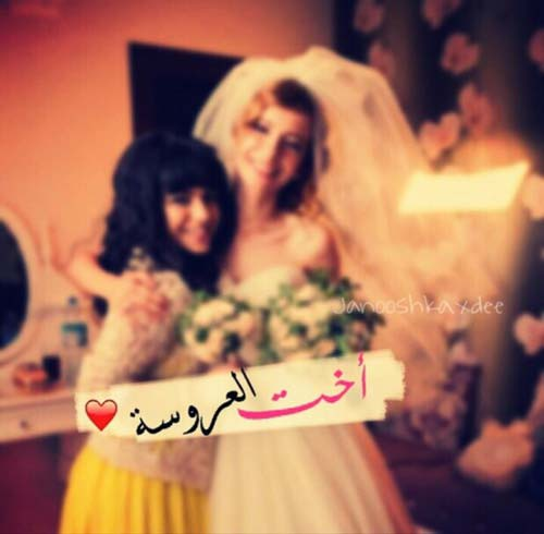 صور اخت العروسة 30