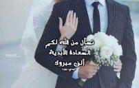 تهنئة صديق بالزواج 1
