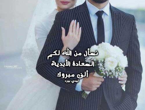 بطاقات تهنئة بالزواج 27