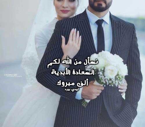 كلمات تهنئة زواج 2