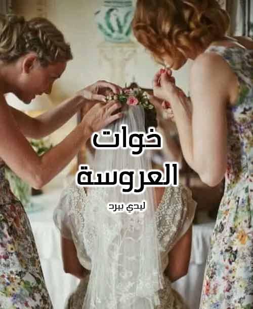 صور اخت العروسة 31